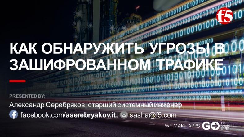 F5 EMEA Webinar October 2018 - Russian