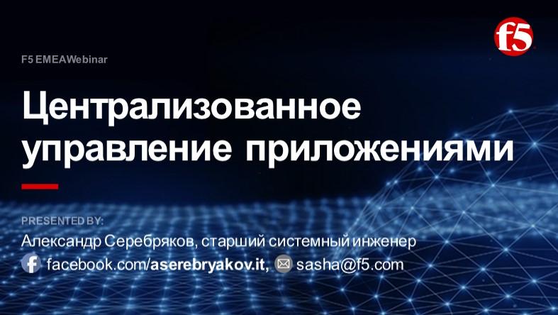 F5 EMEA Webinar November 2018 - Russian