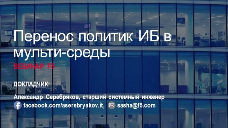 F5 EMEA Webinar February 2019 - Russian