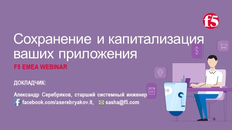 F5 EMEA Webinar March 2019 - Russian