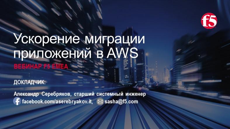F5 EMEA Webinar May 2019 - Russian