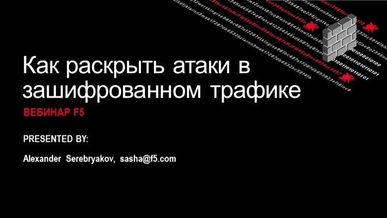 F5 EMEA Webinar June 2019 - Russian