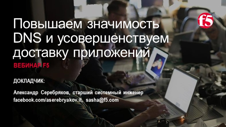 F5 EMEA Webinar July 2019 - Russian