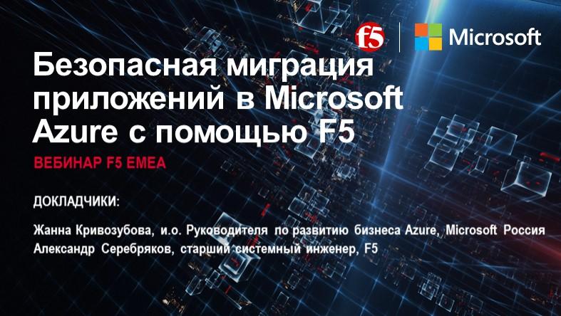 F5 EMEA Webinar September 2019 - Russian
