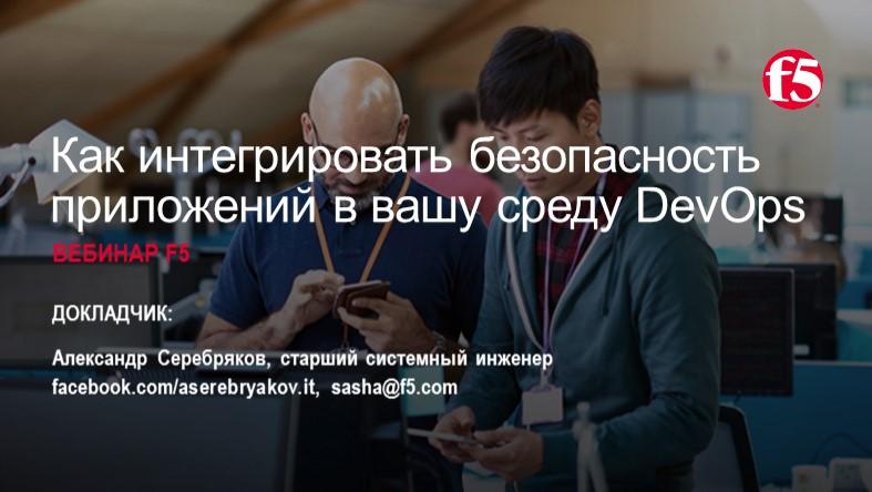 F5 EMEA Webinar October 2019 - Russian