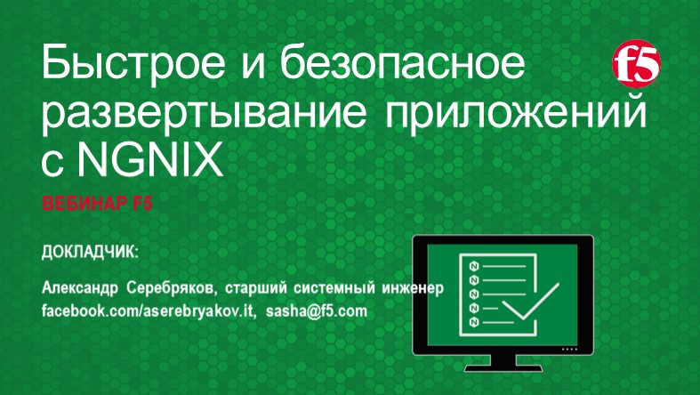 F5 EMEA Webinar November 2019 - Russian