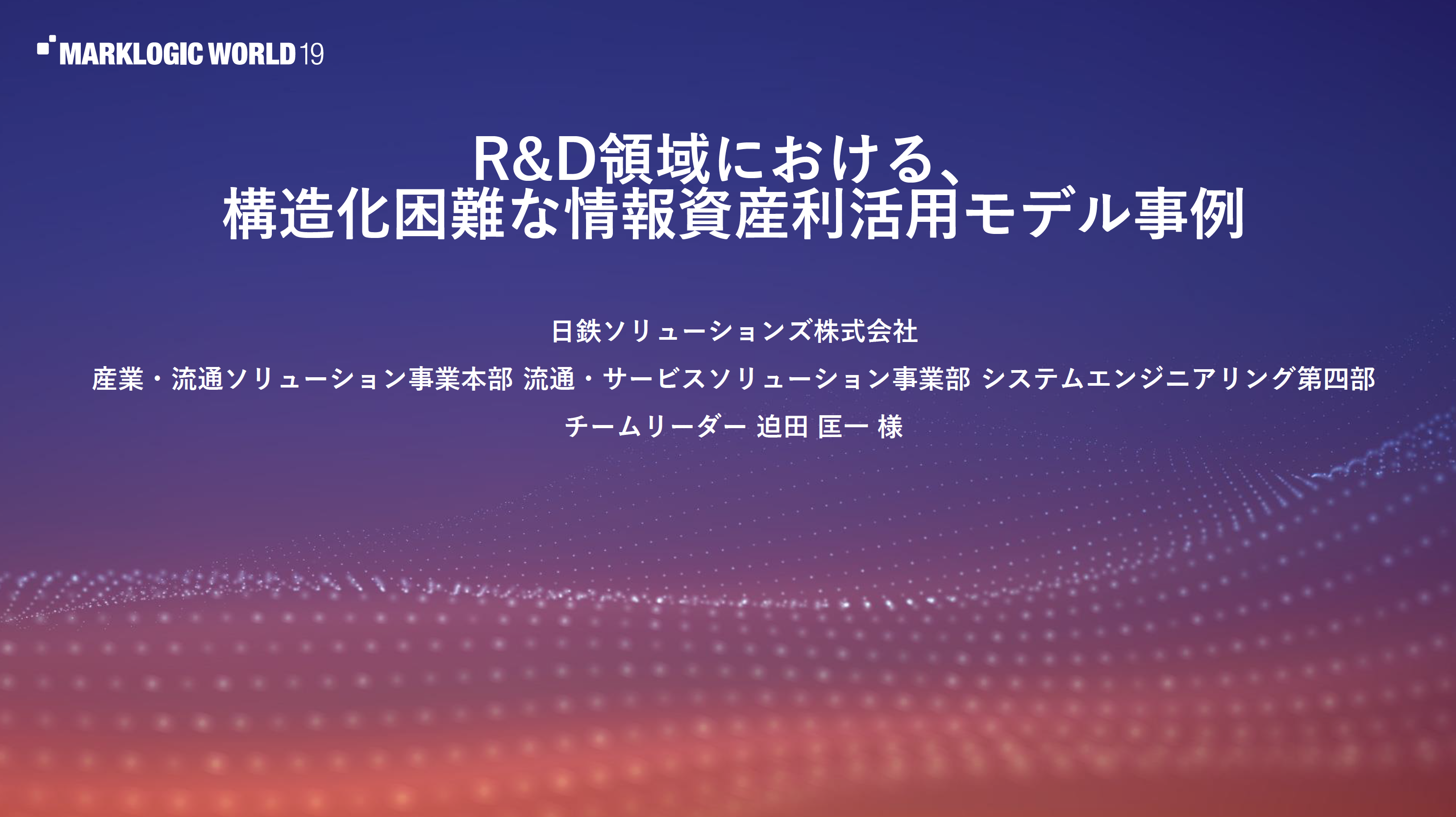 MarkLogic World Tokyo 2019「R&D領域における、構造化困難な情報資産利活用モデル事例」