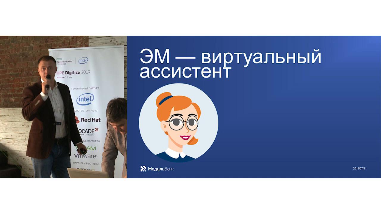 ЭМ – виртуальный ассистент