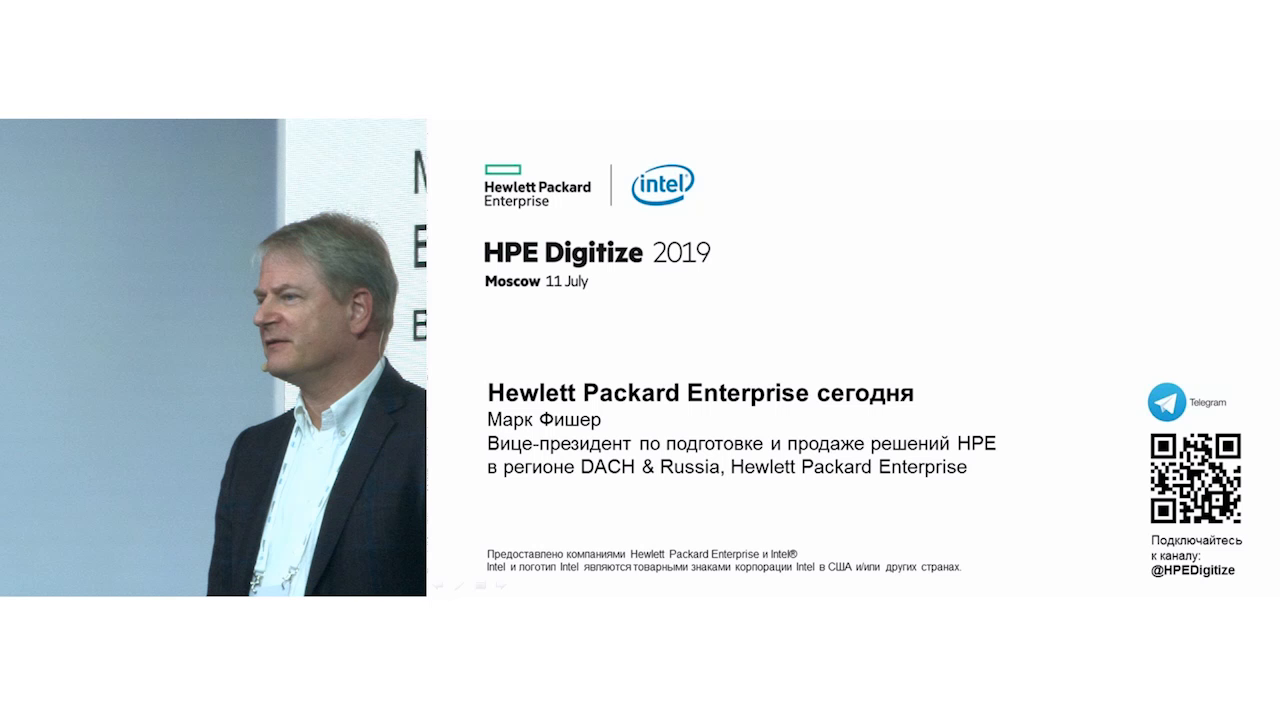 Hewlett Packard Enterprise сегодня
