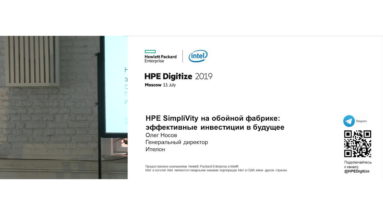 HPE SimpliVity на обойной фабрике: эффективные инвестиции в будущее