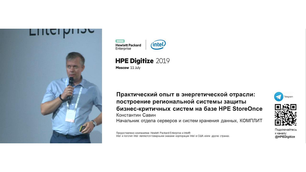 Практический опыт в энергетической отрасли: построение региональной системы защиты бизнес-критичных систем на базе HPE StoreOnce