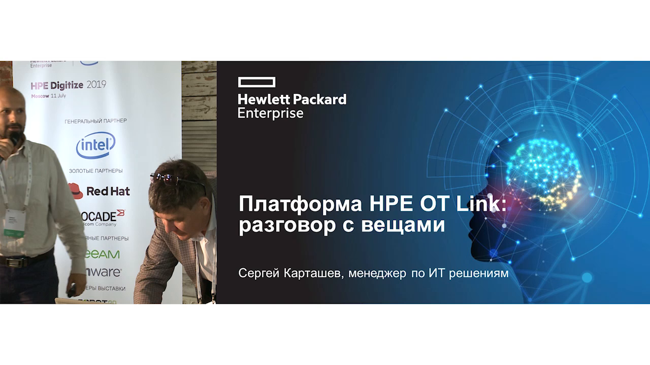 Платформа HPE OT Link: разговор с вещами