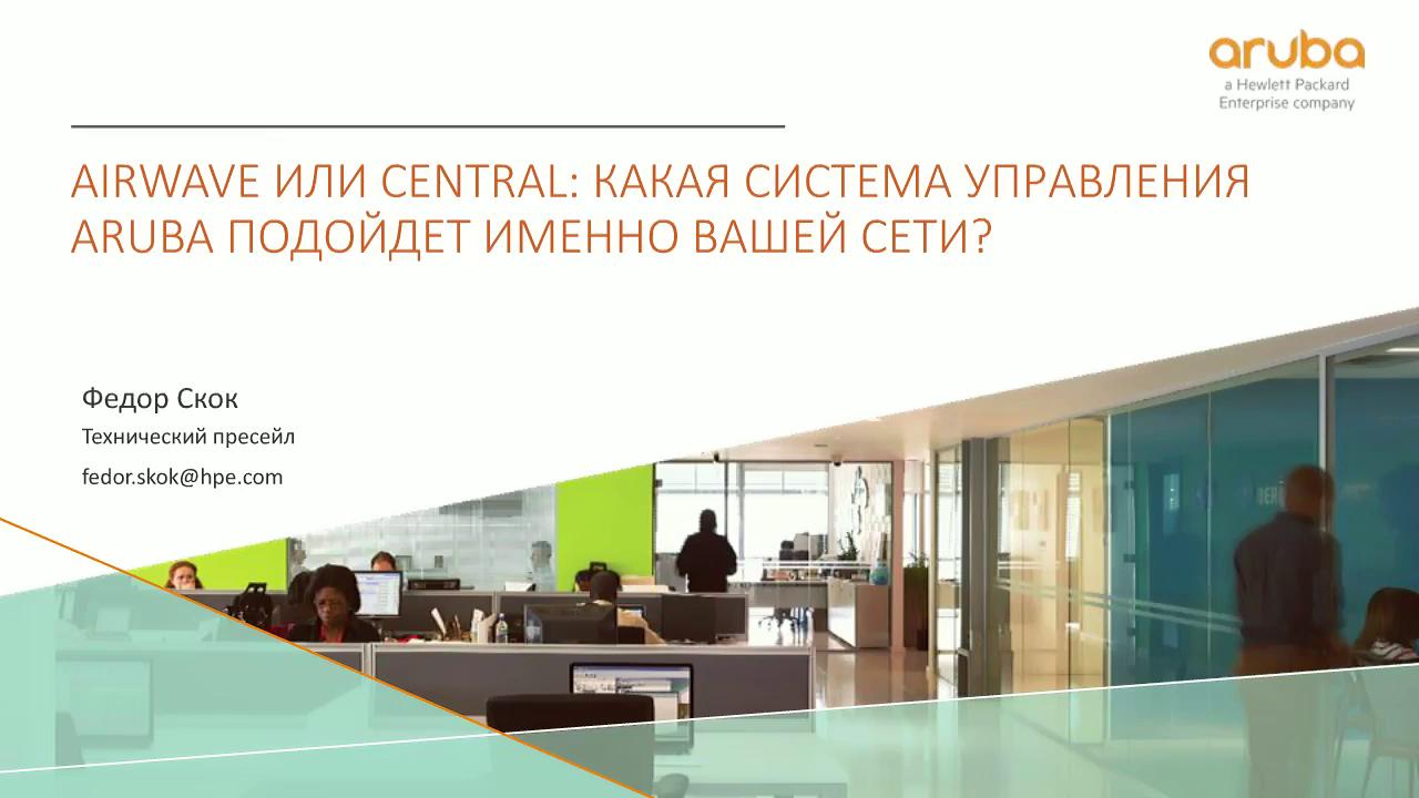 AirWave или Central: