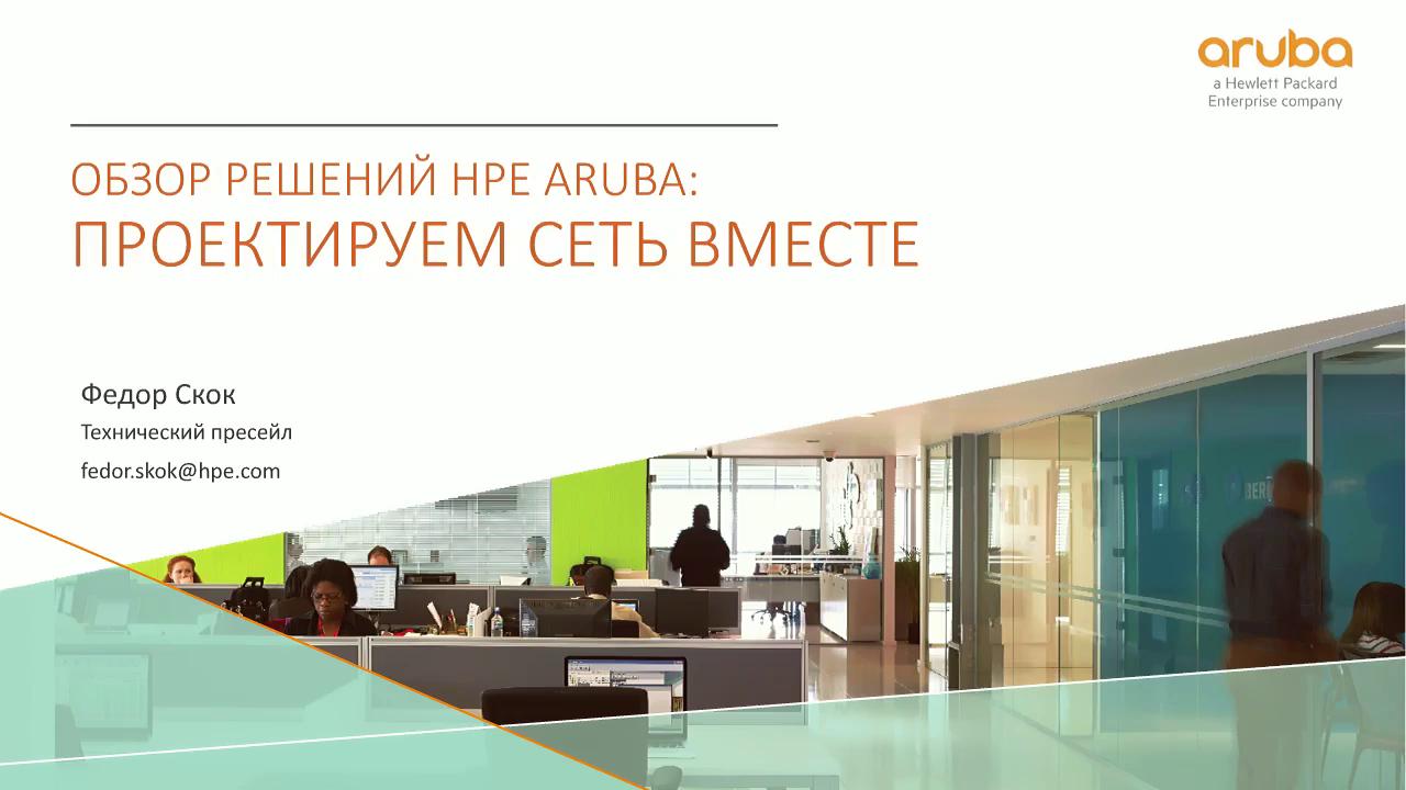 Обзор решений HPE Aruba: проектируем сеть вместе