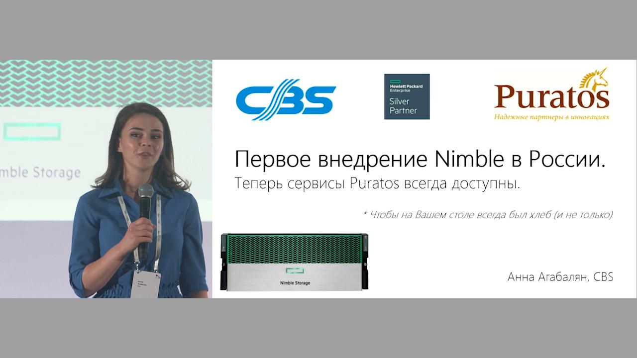 Первое внедрение Nimble в России
