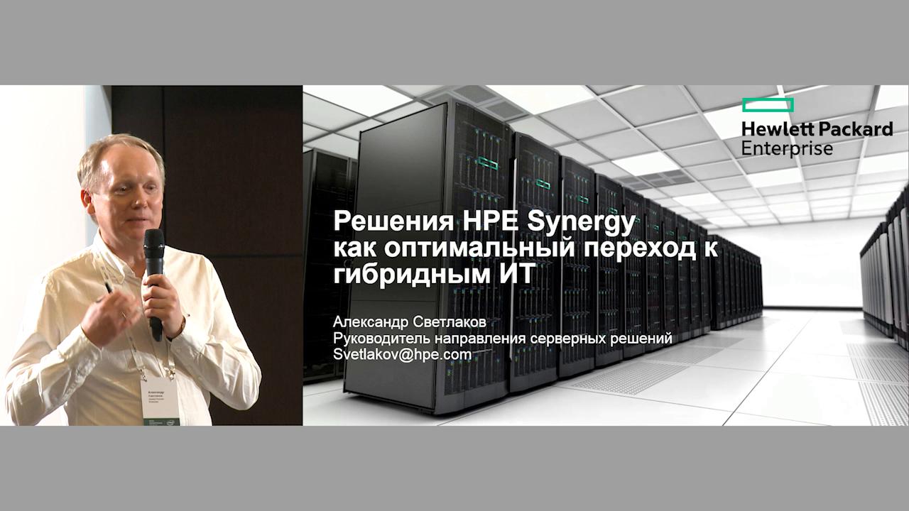 Решения HPE Synergy как оптимальный переход к гибридным ИТ.