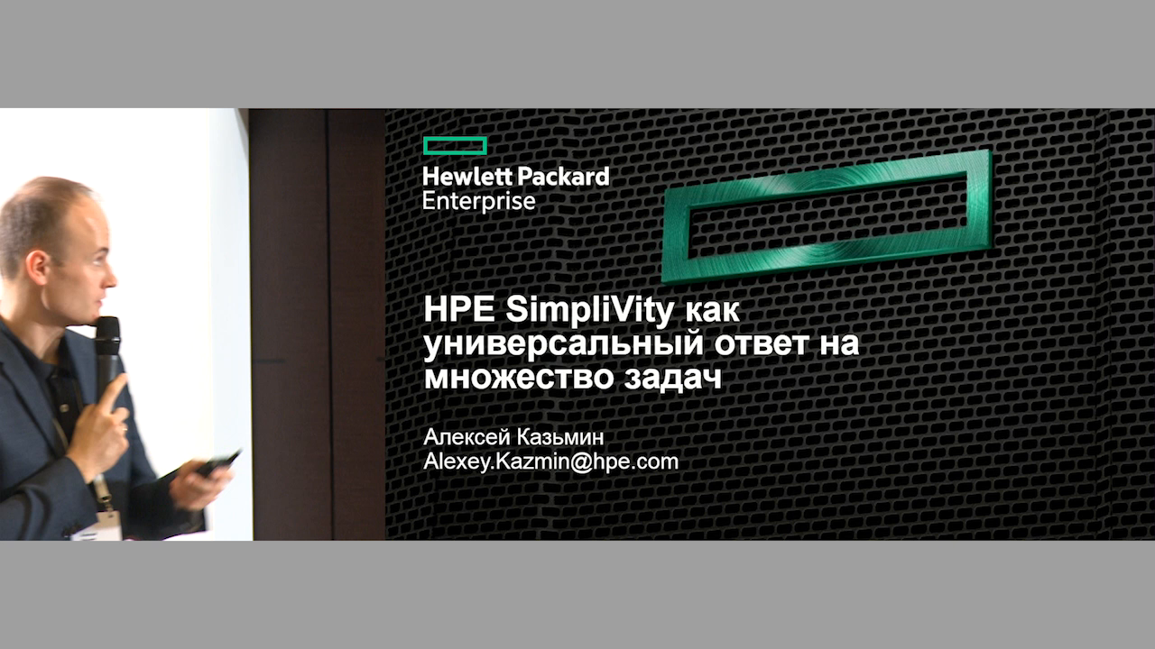HPE SimpliVity как универсальный ответ на множество задач.